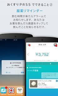 Androidアプリ「おくすりPASS」のスクリーンショット 2枚目