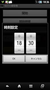 Androidアプリ「ねごと録音機」のスクリーンショット 2枚目
