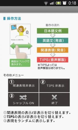 Androidアプリ「GoGo英会話 ピー子の一日 前編」のスクリーンショット 1枚目