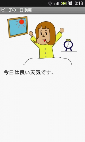 Androidアプリ「GoGo英会話 ピー子の一日 前編」のスクリーンショット 2枚目