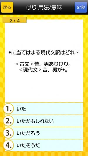 Androidアプリ「中高生の古文」のスクリーンショット 3枚目