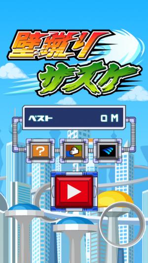 Androidアプリ「壁蹴りサスケ」のスクリーンショット 5枚目