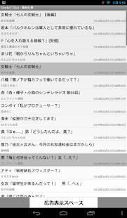 Androidアプリ「Cecile - SSまとめサイトビューワ」のスクリーンショット 2枚目