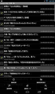 Androidアプリ「Cecile - SSまとめサイトビューワ」のスクリーンショット 3枚目