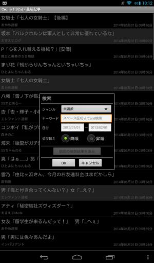 Androidアプリ「Cecile - SSまとめサイトビューワ」のスクリーンショット 4枚目