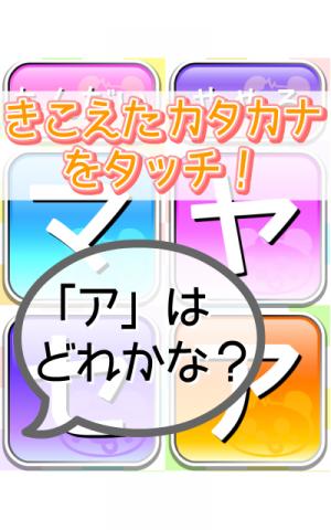 Androidアプリ「ちびぱん カタカナタッチ!」のスクリーンショット 1枚目
