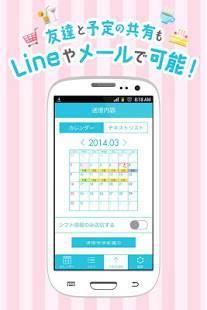Androidアプリ「ナースポケット 看護師のためのスケジュール帳・シフト管理」のスクリーンショット 3枚目