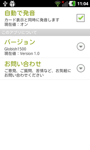Androidアプリ「Globish1500」のスクリーンショット 4枚目