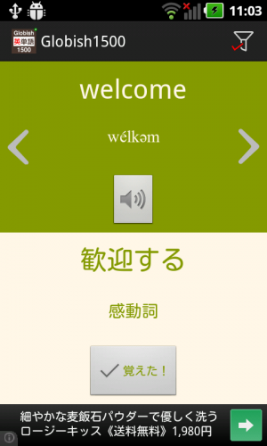 Androidアプリ「Globish1500」のスクリーンショット 2枚目