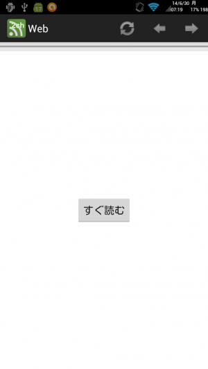Androidアプリ「圏外で2chまとめが読める/アンテナスキップ/まとめリーダー」のスクリーンショット 4枚目