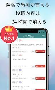 Androidアプリ「愚痴バブル -匿名つぶやきでストレス発散!SNS」のスクリーンショット 1枚目