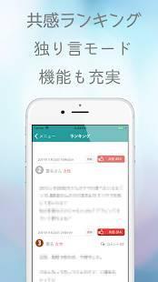 Androidアプリ「愚痴バブル -匿名つぶやきでストレス発散!SNS」のスクリーンショット 2枚目