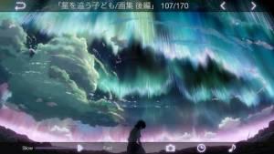 Androidアプリ「星を追う子ども/ストーリー画集 後編」のスクリーンショット 1枚目