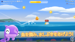 Androidアプリ「Fish Out Of Water!」のスクリーンショット 2枚目