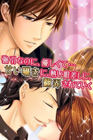 Androidアプリ「ハニートラップ~恋愛ゲーム乙女ゲーム(ハニトラ)」のスクリーンショット 2枚目