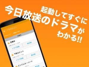 Androidアプリ「ドラマファン」のスクリーンショット 2枚目