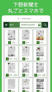 Androidアプリ「下野新聞電子版」のスクリーンショット 2枚目