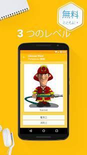 Androidアプリ「日本語6000語を覚えよう」のスクリーンショット 3枚目