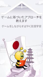 Androidアプリ「FunEasyLearnで無料日本語学習」のスクリーンショット 1枚目