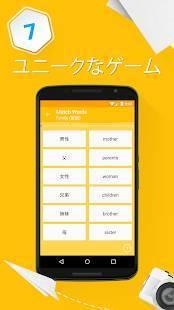 Androidアプリ「日本語6000語を覚えよう」のスクリーンショット 4枚目