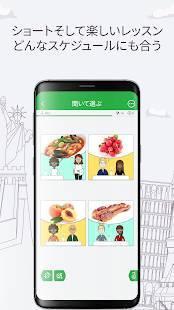 Androidアプリ「FunEasyLearnで無料日本語学習」のスクリーンショット 2枚目
