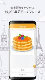 Androidアプリ「FunEasyLearnで無料日本語学習」のスクリーンショット 3枚目