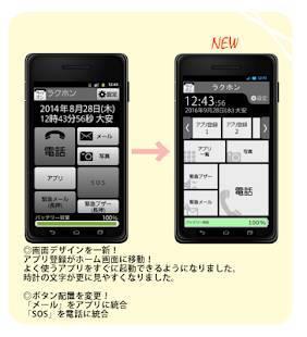 Androidアプリ「ラクホン」のスクリーンショット 2枚目