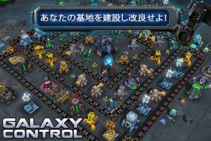 Androidアプリ「Galaxy Control: 3D 戦略」のスクリーンショット 5枚目