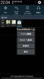Androidアプリ「MoreQuicklyDock」のスクリーンショット 3枚目