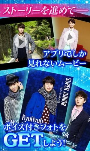 Androidアプリ「SUPER JUNIOR ~YOU ARE MY HERO~」のスクリーンショット 3枚目