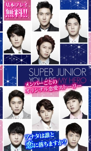 Androidアプリ「SUPER JUNIOR ~YOU ARE MY HERO~」のスクリーンショット 1枚目