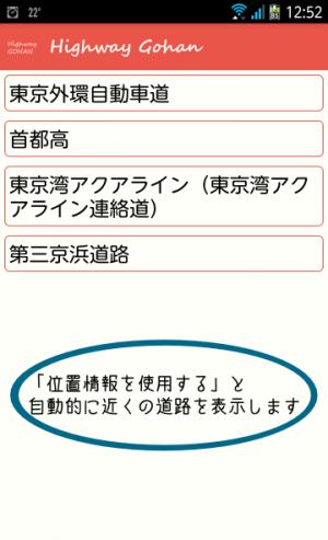 Androidアプリ「ハイウェイごはん」のスクリーンショット 3枚目