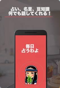 Androidアプリ「おしゃべりAIアシスタント-人工知能コミュニケーションパートナー。雑談や音声アシストが出来る!」のスクリーンショット 4枚目