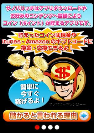 Androidアプリ「お小遣いアプリ(おこづかいアプリ)わさわさ貯まるサノバリッチ」のスクリーンショット 1枚目