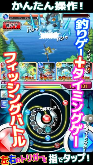 Androidアプリ「釣りRPG ドラゴンフィッシャーズ」のスクリーンショット 4枚目