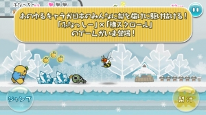 Androidアプリ「それいけ!ふなっしー ~梨汁ランニングアクションゲーム~」のスクリーンショット 2枚目