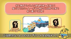 Androidアプリ「それいけ!ふなっしー ~梨汁ランニングアクションゲーム~」のスクリーンショット 4枚目