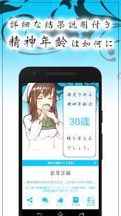 Androidアプリ「精神年齢診断 - あなたの心は、おいくつですか?Testiiの診断・心理テストシリーズ」のスクリーンショット 3枚目