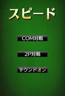 Androidアプリ「スピード[トランプゲーム]」のスクリーンショット 1枚目