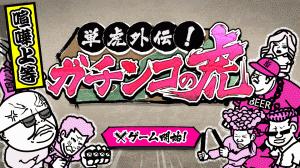 Androidアプリ「単虎外伝ガチンコの虎 ヤンキー系ラインディフェンスゲーム」のスクリーンショット 5枚目