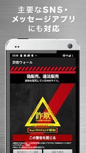 Androidアプリ「詐欺ウォール / Internet SagiWall」のスクリーンショット 3枚目
