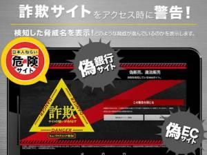 Androidアプリ「詐欺ウォール / Internet SagiWall」のスクリーンショット 5枚目