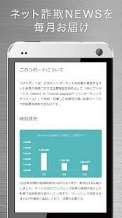 Androidアプリ「詐欺ウォール / Internet SagiWall」のスクリーンショット 4枚目