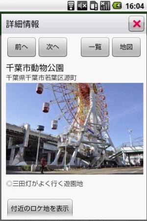 Androidアプリ「全国ロケ地ガイド」のスクリーンショット 3枚目