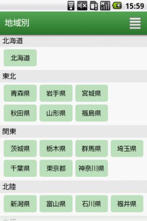 Androidアプリ「全国ロケ地ガイド」のスクリーンショット 5枚目