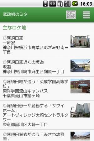 Androidアプリ「全国ロケ地ガイド」のスクリーンショット 2枚目