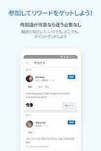 Androidアプリ「Flitto(フリット)-無料翻訳&外国語学習」のスクリーンショット 4枚目