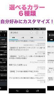 Androidアプリ「まとめx3 - まとめブログリーダー」のスクリーンショット 1枚目