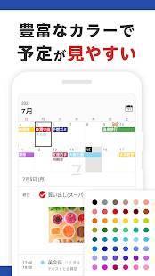 Androidアプリ「Lifebear カレンダー・日記・ノート・ToDoを無料でスケジュール帳に管理できる人気の手帳」のスクリーンショット 2枚目