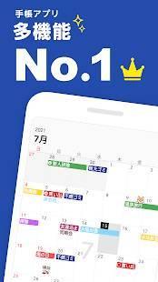 Androidアプリ「Lifebear カレンダー・日記・ノート・ToDoを無料でスケジュール帳に管理できる人気の手帳」のスクリーンショット 1枚目